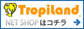 Tropiland NET SHOPはコチラ
